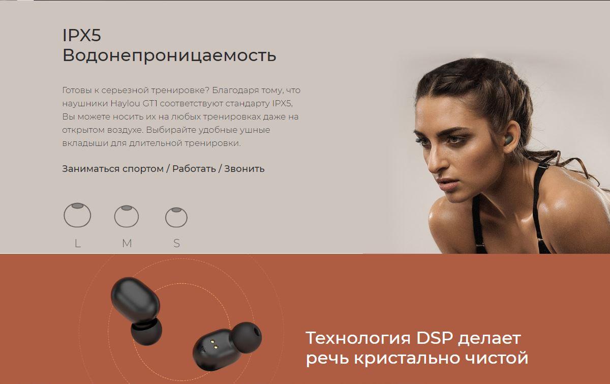 Беспроводные наушники Haylou GT1 купить в Нижнем Новгороде