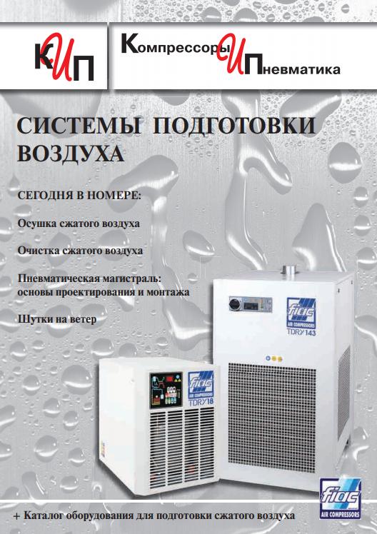 подготовка системы сжатого воздуха