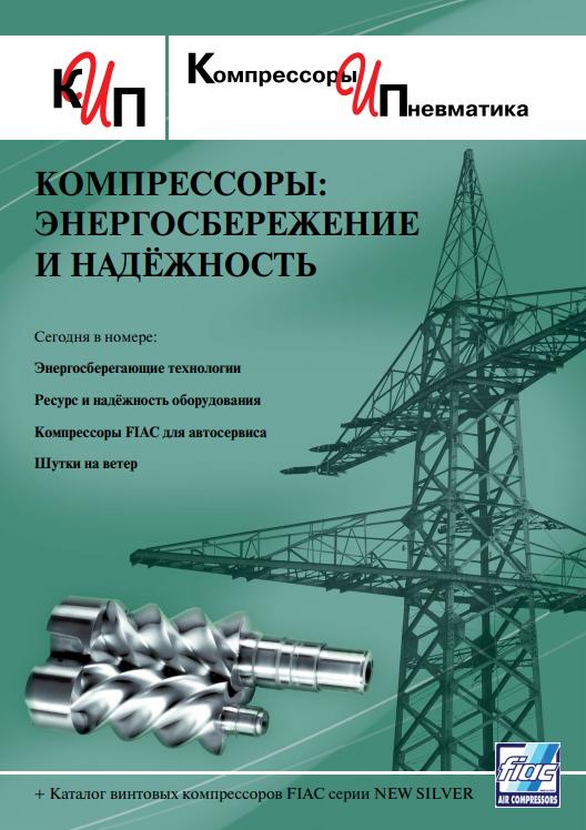 Энергосбережение компрессоров