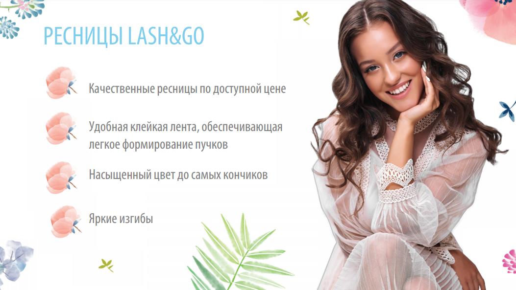Ресницы для наращивания Lash Go