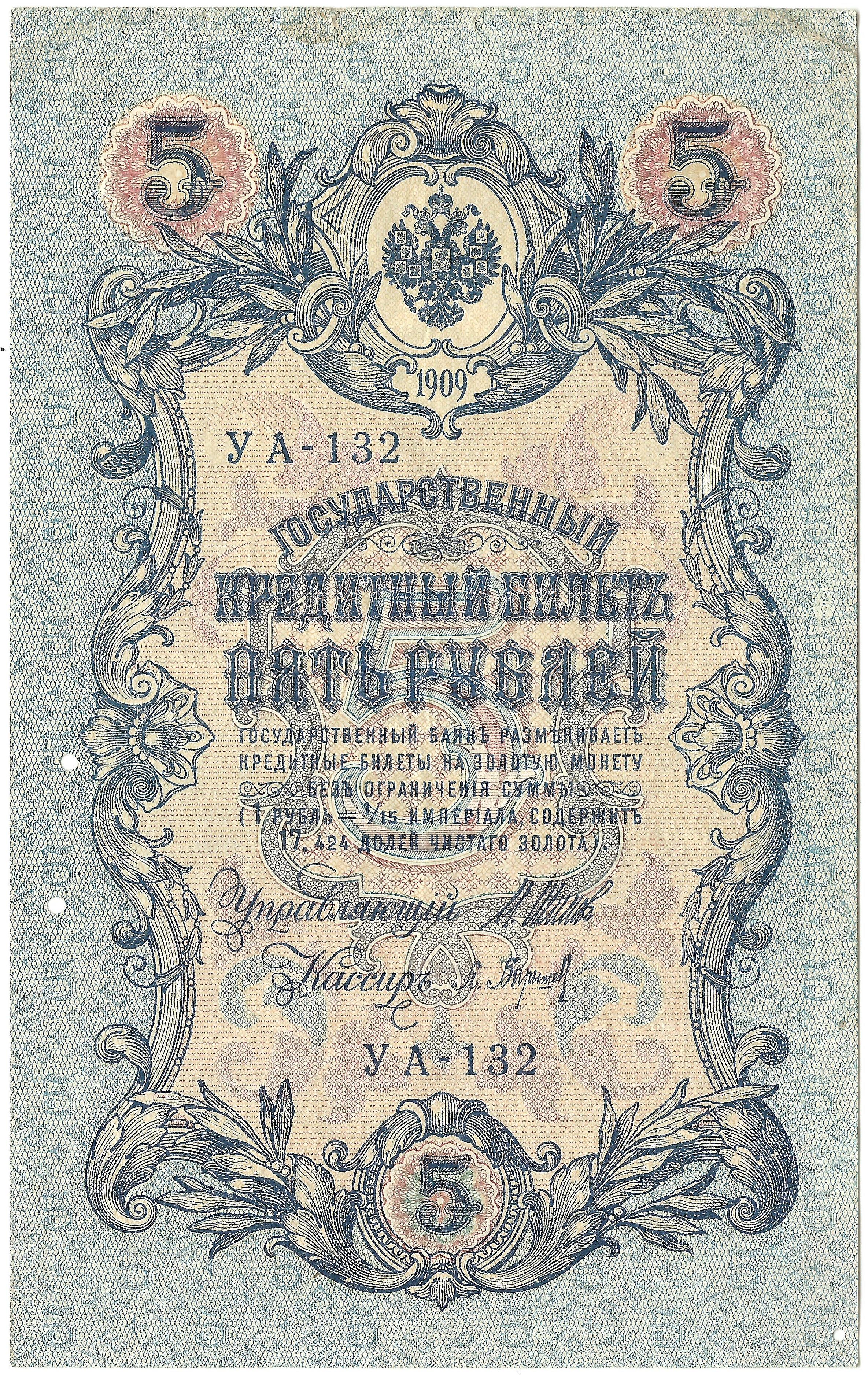 5 рублей 1917 года