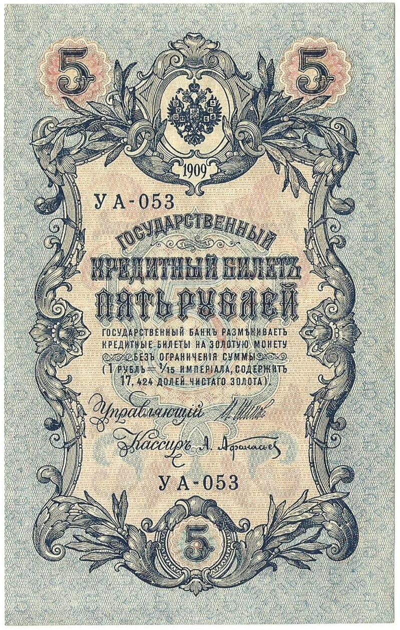 Дореволюционные 5 рублей