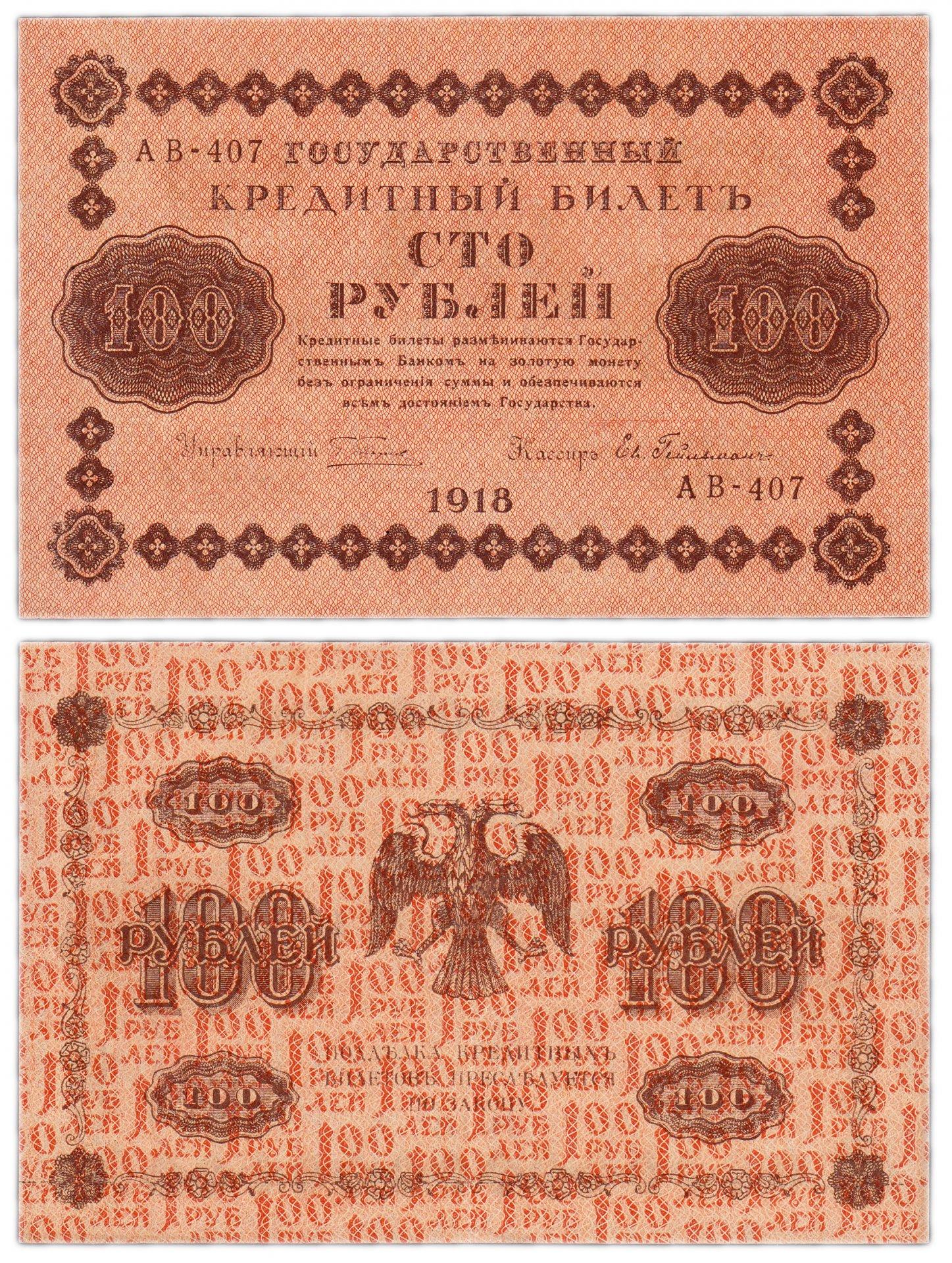 100 рублей советской России