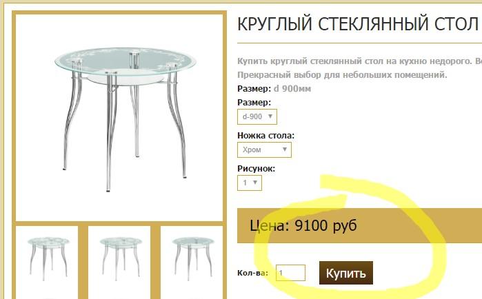 Фото круглого стеклянного стола для кухни