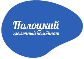 Полоцкий молочный комбинат - товарный знак