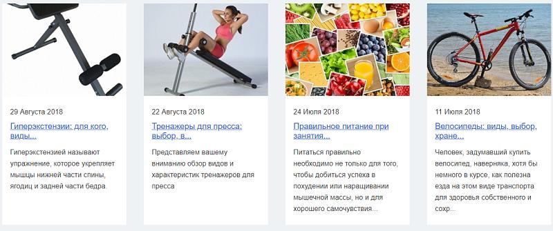 блог сайта магазина