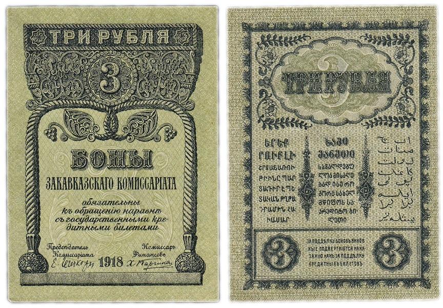 Купюра Закавказского комиссариата