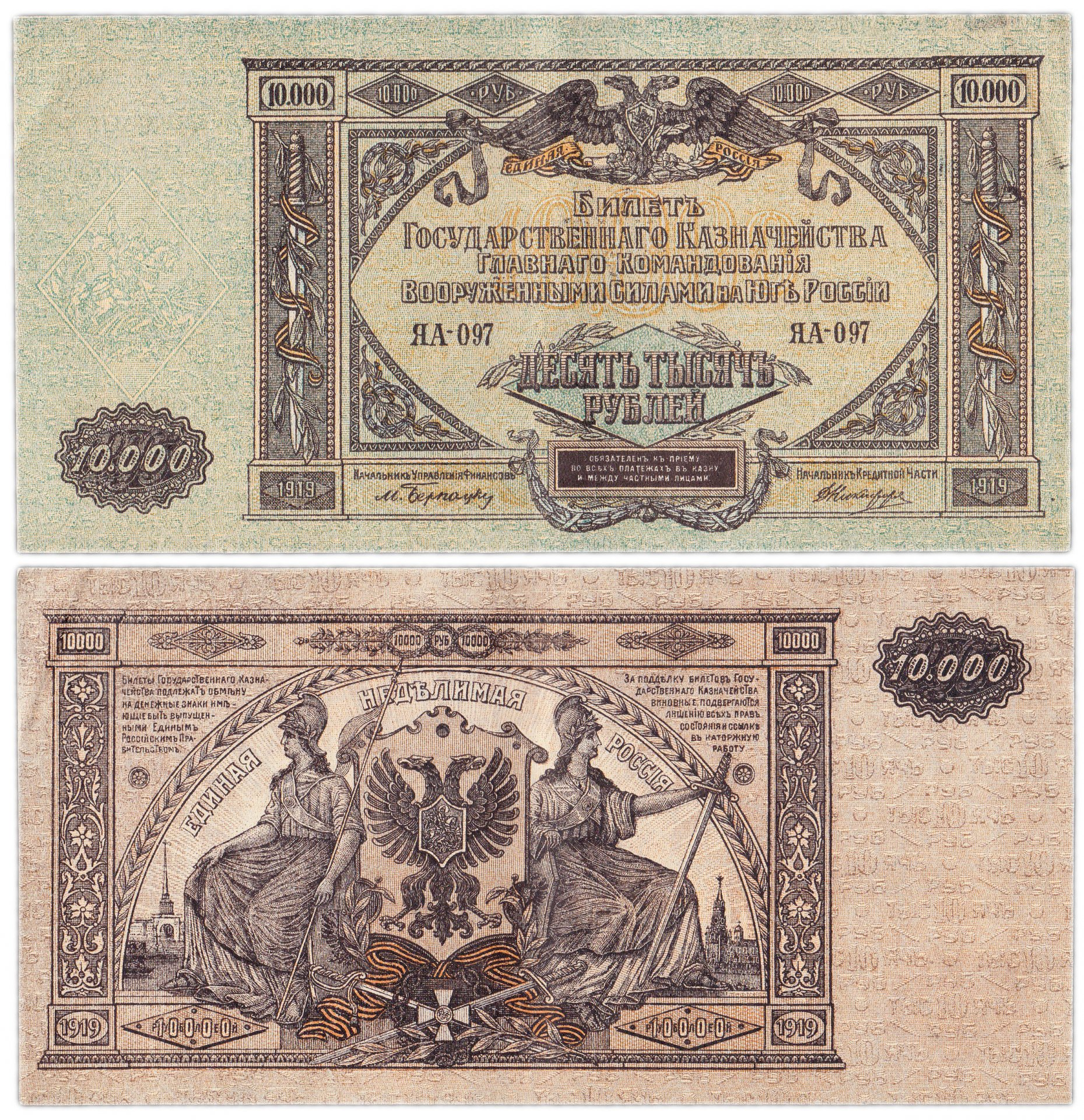 Банкнота Вооруженных сил Юга России