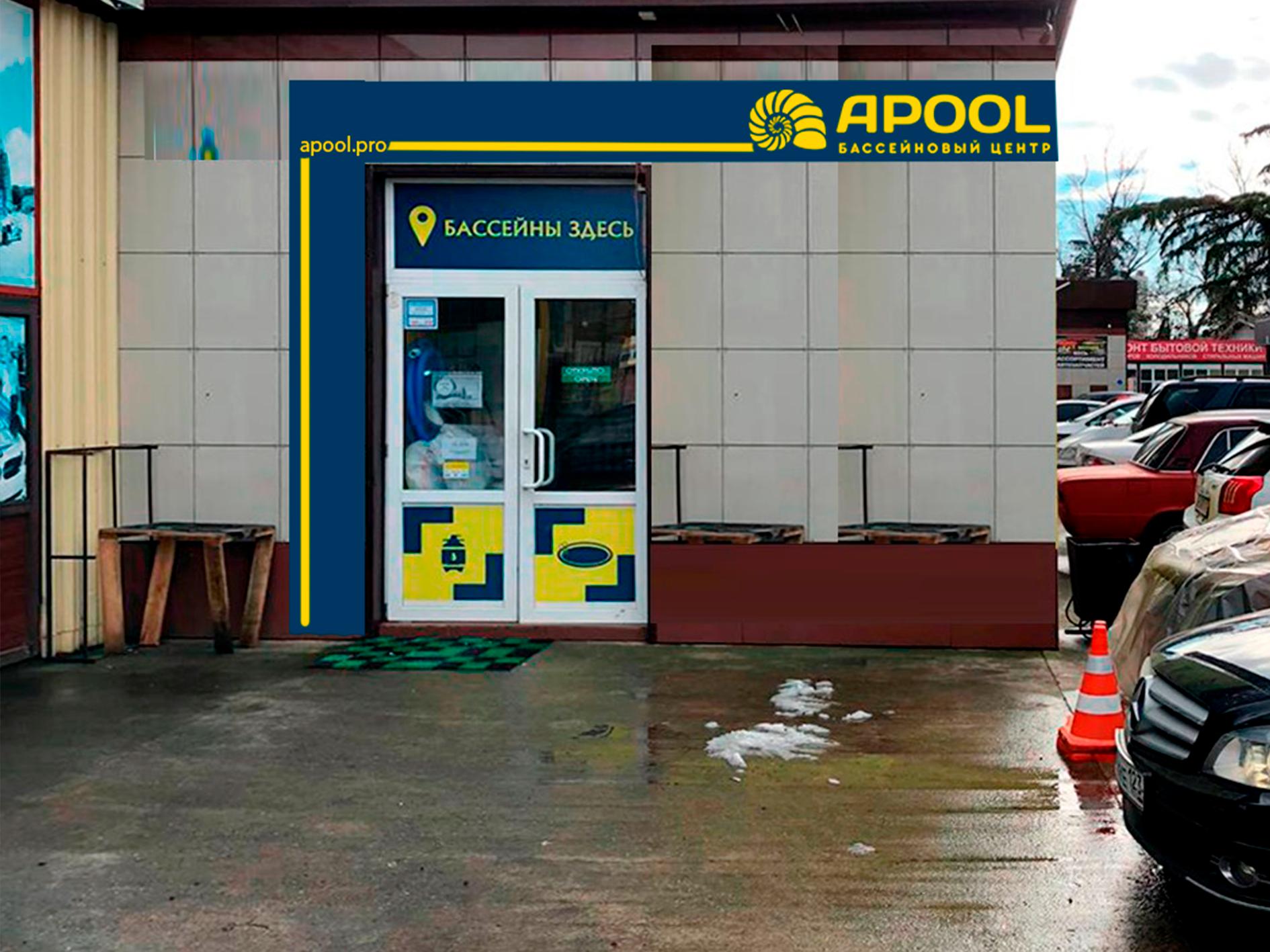 Бассейновый центр АПУЛ - Адлер, Энергетиков 11. Строительство бассейнов, обслуживание и ремонт.