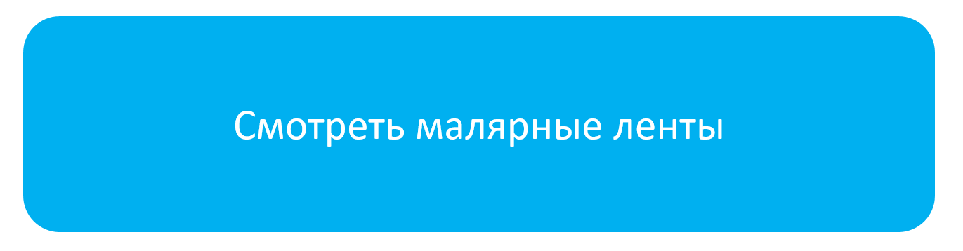 кнопка_маляр_ленты.png