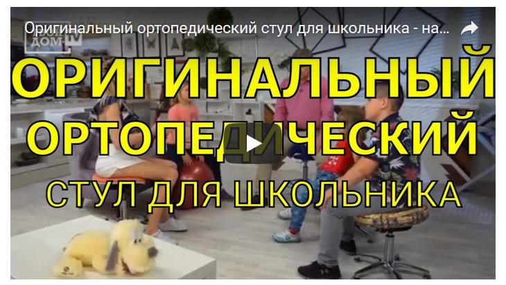 Танцующий Стул в программе ЯЖМАТЬ на телеканале Твой Дом