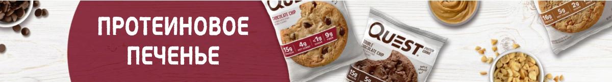 Протеиновое печенье Quest Cookie