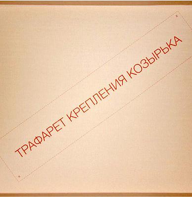 Трафарет Кровент