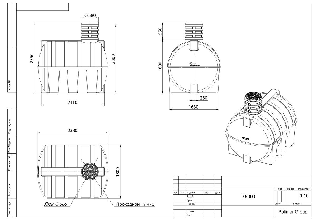 Подземная емкость на 6000 литров
