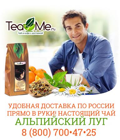 травяной чай с ромашкой альпийский луг
