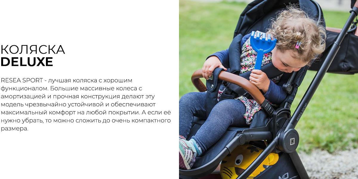 КОЛЯСКА DELUXE  RESEA SPORT - лучшая коляска с хорошим функционалом. Большие массивные колеса с амортизацией и прочная конструкция делают эту модель чрезвычайно устойчивой и обеспечивают максимальный комфорт на любой покрытии. А если её нужно убрать, то можно сложить до очень компактного размера.