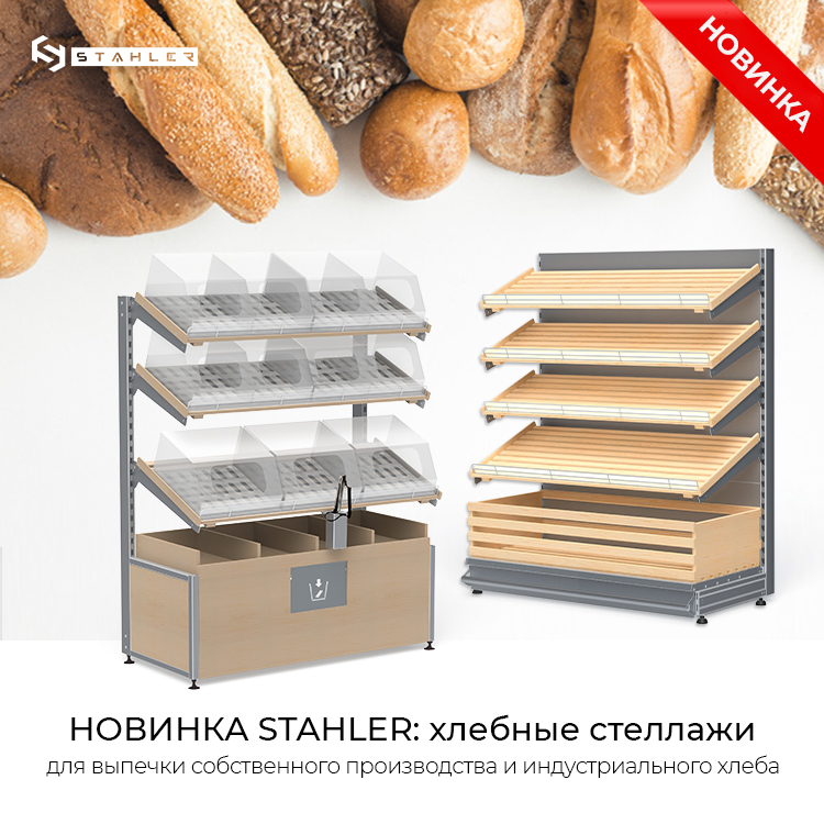 стеллажи для выпечки и хлеба