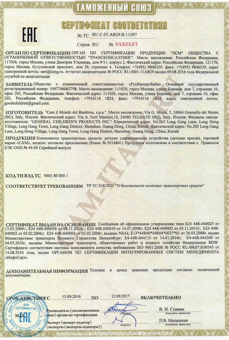 сертификат соответствия - автокресла CAM