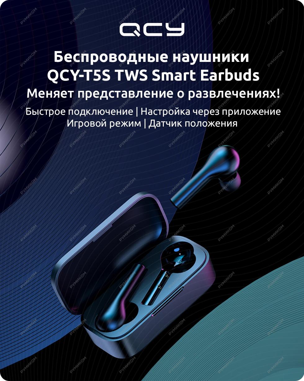 Беспроводные наушники QCY-T5S TWS Smart Earbuds (черный)