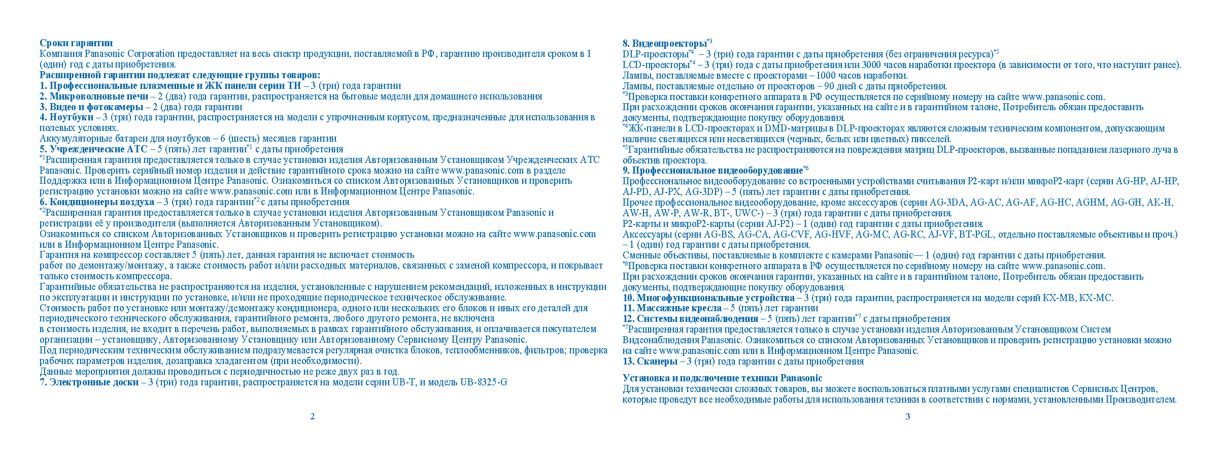 GNRL_unified_from_PRA_side_directly_to_Dealers_last_vertion_Страница_2.png
