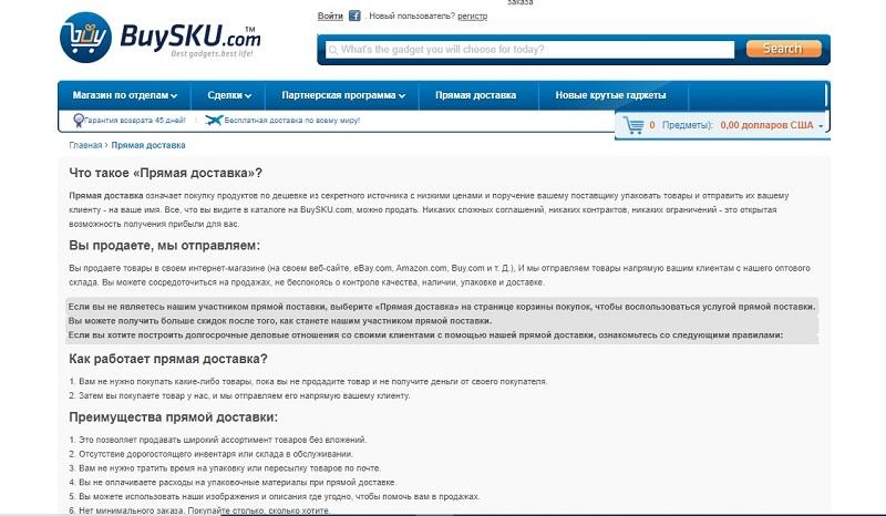 Информация о прямых поставках в BuySKU