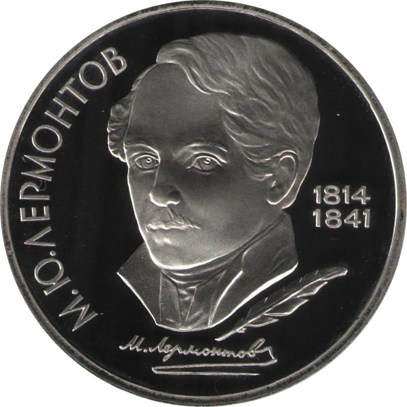 1 рубль PROOF
