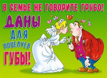 Поздравительный плакат на свадьбу