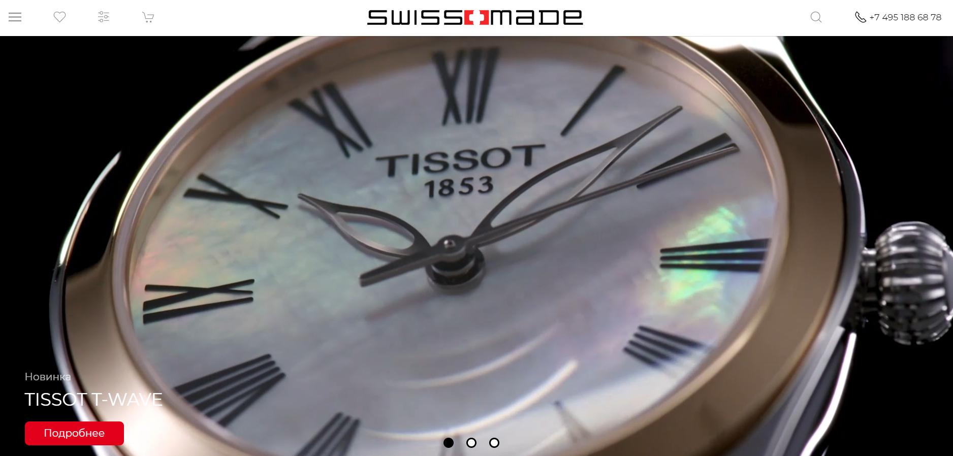 Дистрибьютор швейцарских часов SWISSMADE