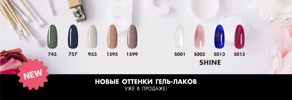 gel polish new