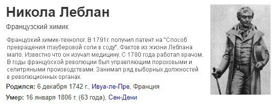 Николас Леблан химик