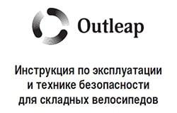 Інструкція складні велосипеди Outleap
