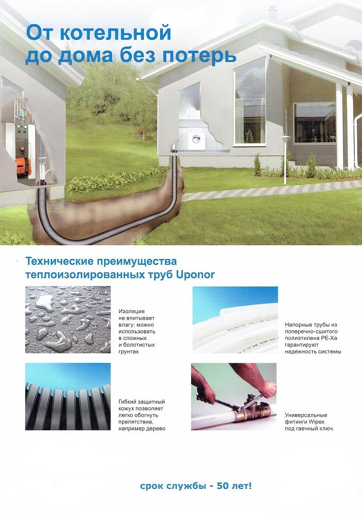 Теплотрасса Uponor Ecoflex