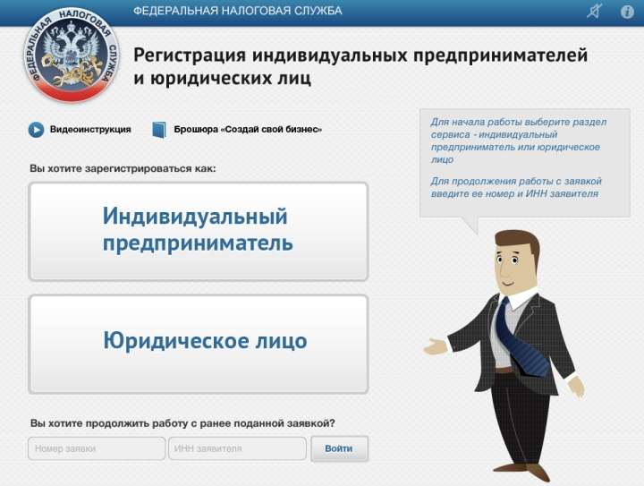 Зарегистрироваться предпринимателем можно онлайн на сайте ФНС