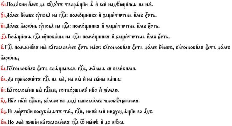 Псалом-113_2.JPG