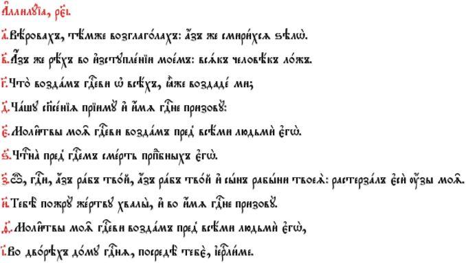 Псалом-115.JPG
