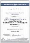 Сертификат пять