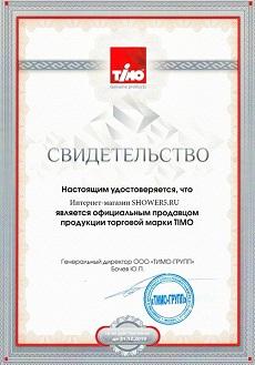 Сертификат Timo