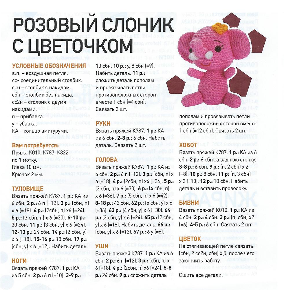 Розовый слоник с цветочком