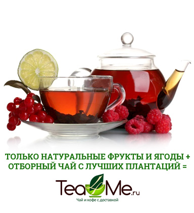 Черный чай с натуральными добавками
