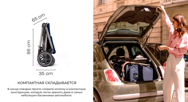 КОМПАКТНАЯ СКЛАДЫВАЕТСЯ В конце поездки просто сложите коляску в компактную конструкцию, которую легко хранить даже в самых небольших багажниках автомобиля.
