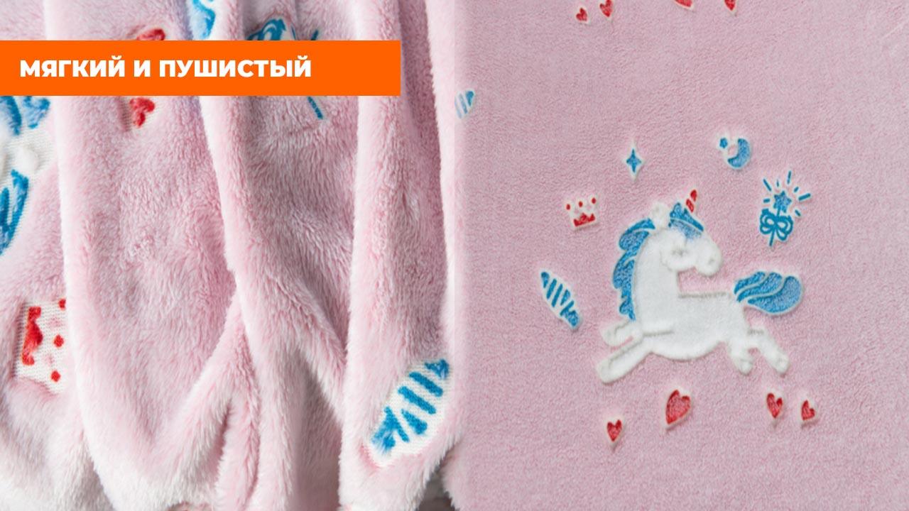 """Плед (покрывало) розовый светящийся в темноте """"Белоснежный единорог"""" (1.5 м. * 2 м.)"""