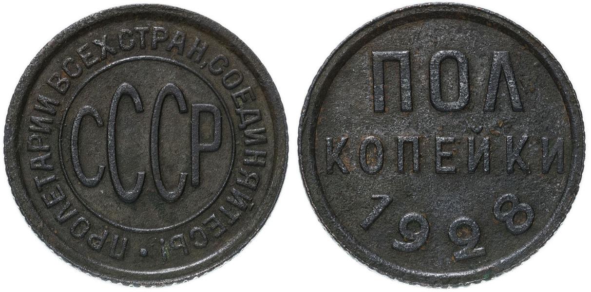 Полкопейки 1928