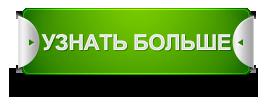 УЗНАТЬ_БОЛЬШЕ.png