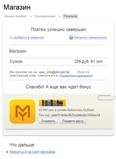 Оплата Яндекс.Деньгами