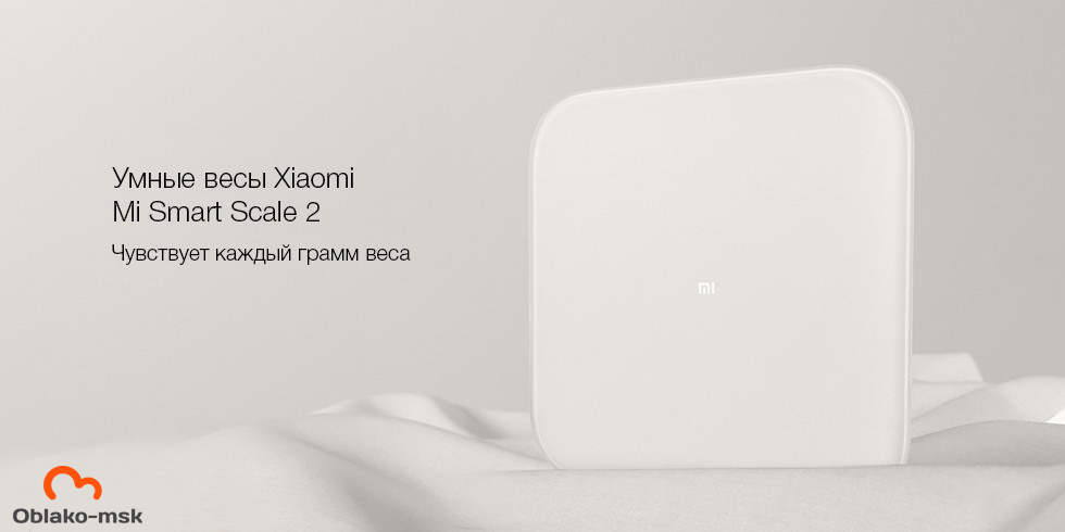 Умные весы Xiaomi Mi Smart Scale 2 RU EAC