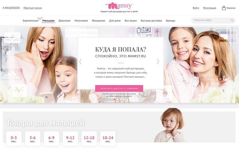 интернет-магазин Mamsy