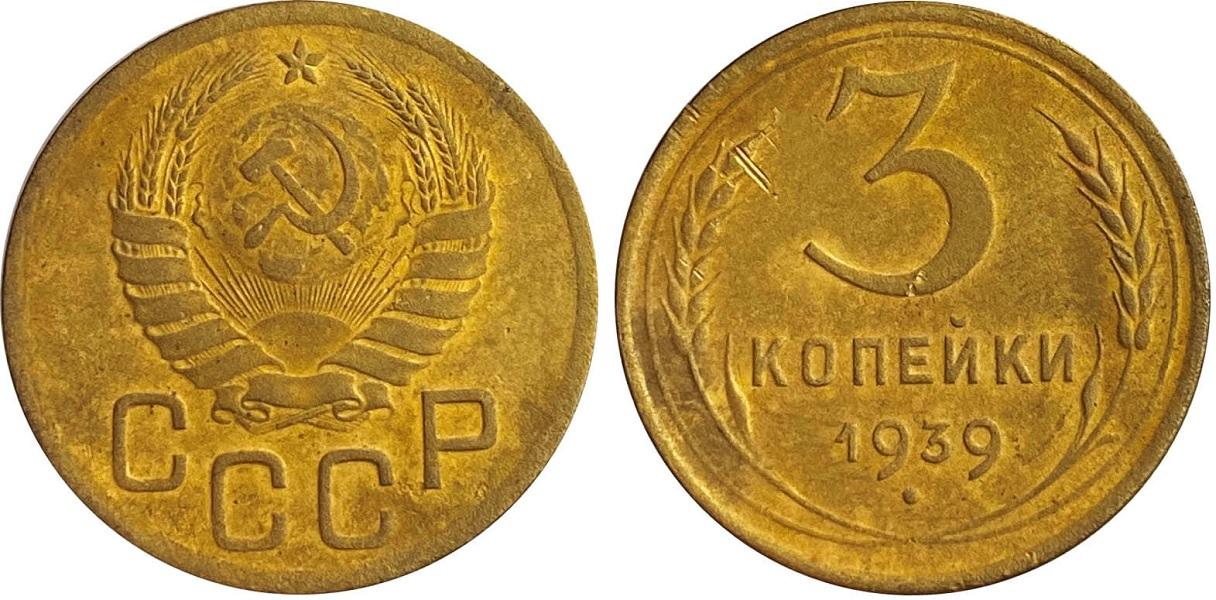 3 копейки 1939
