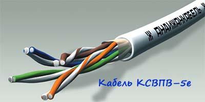 Купить многопарный LAN кабель КСВПВ кат 5е