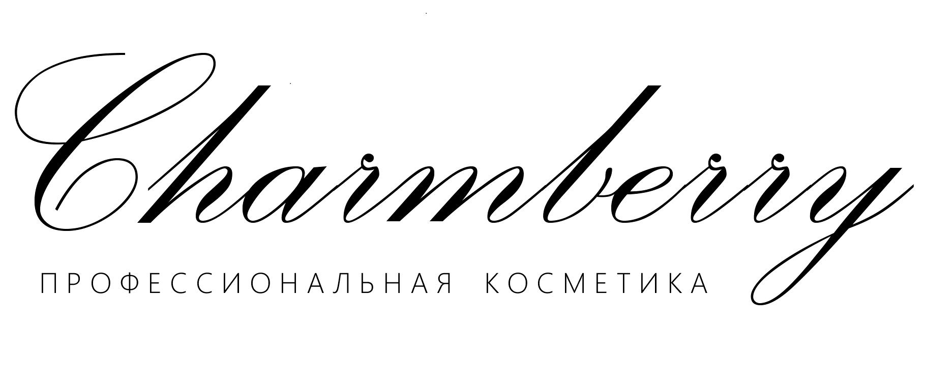 CHARMBERRY - бутик профессиональной косметики