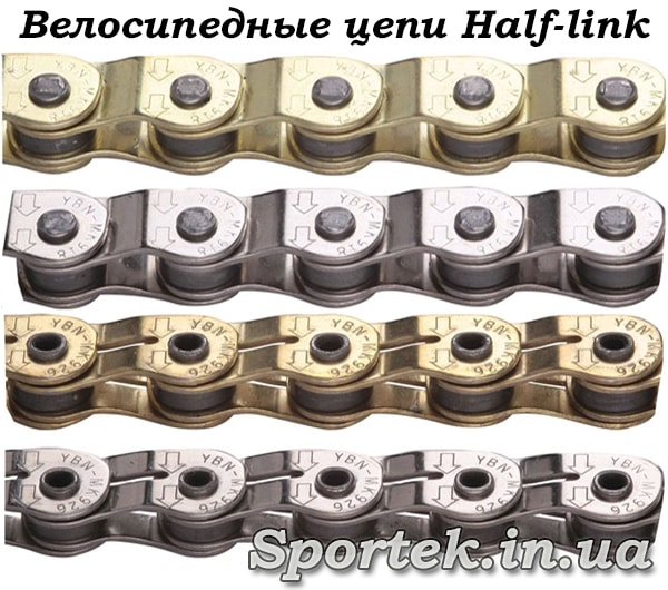 Велосипедные цепи типа Халфлинк (Half-link)